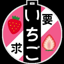 :stamp_rail_strawberry: