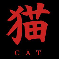 :stamp_sekiro_cat:
