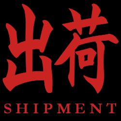:stamp_sekiro_shipment: