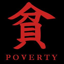 :stamp_sekiro_poverty: