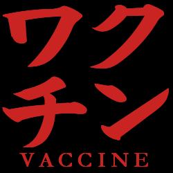 :stamp_sekiro_vaccine: