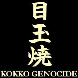 :stamp_sekiro_kokko: