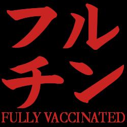 :stamp_sekiro_vaccine_full: