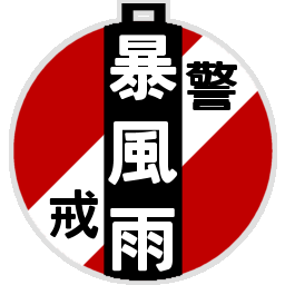 :stamp_rail_warn_typhoon: